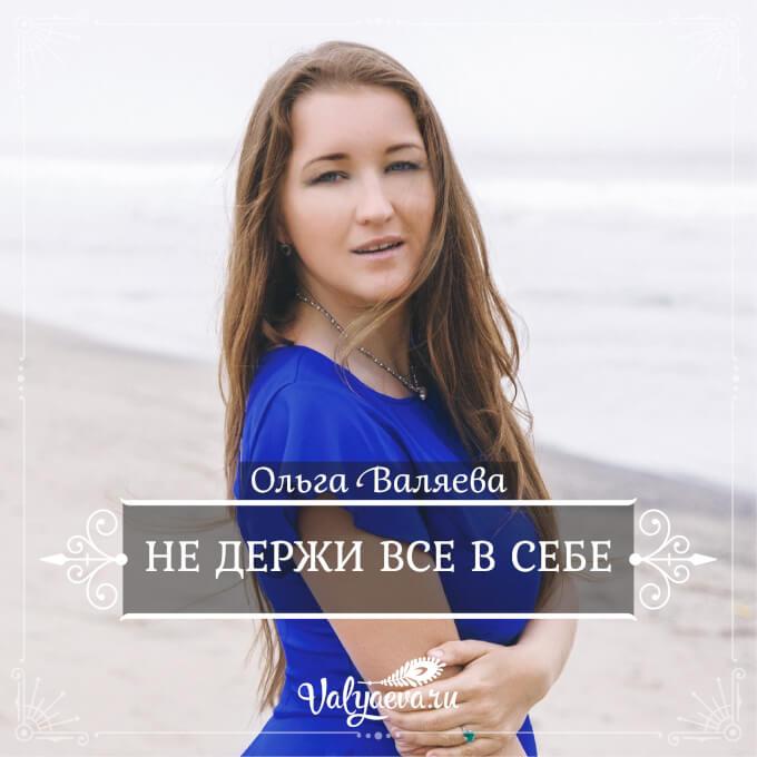Ольга Валяева - Не держи все в себе