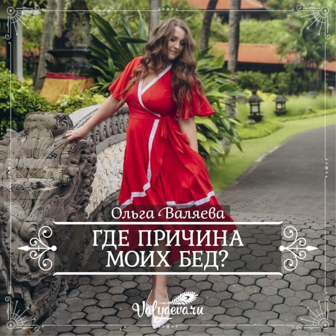 Ольга Валяева - Где причина моих бед?