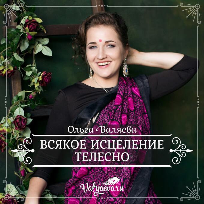 Ольга Валяева - Всякое исцеление телесно