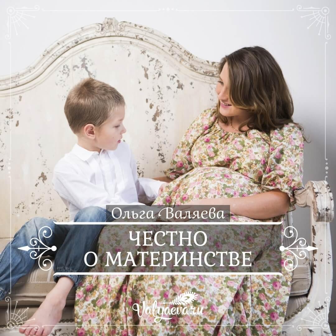 Ольга Валяева - Честно о материнстве