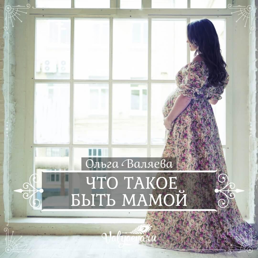 Ольга Валяева - Что такое быть мамой