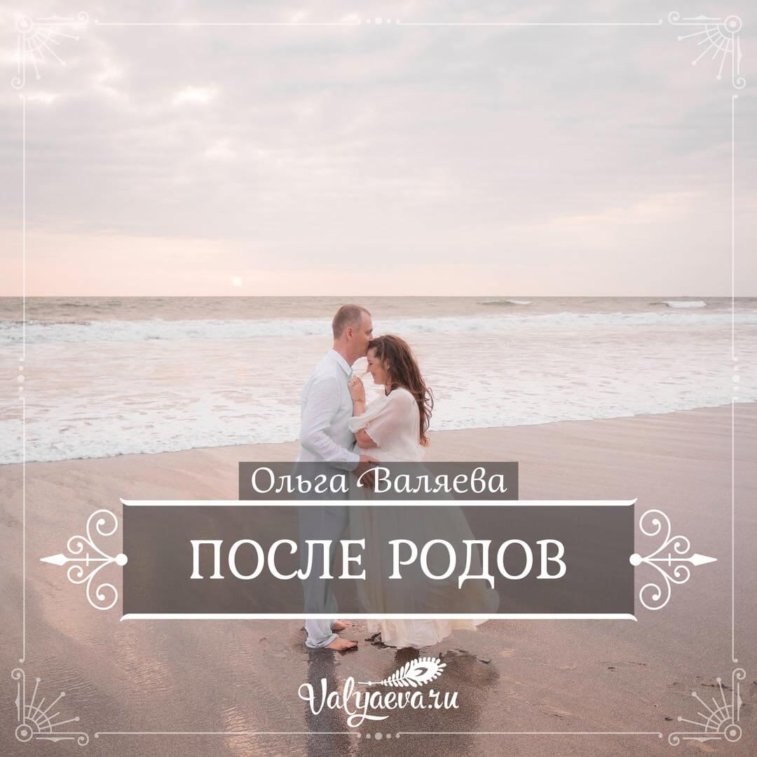 Ольга Валяева - После родов