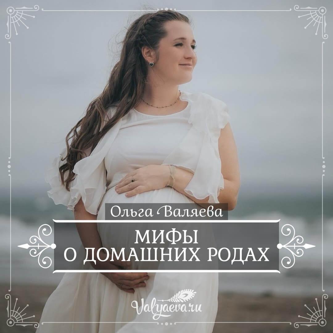 Ольга Валяева - Мифы о домашних родах