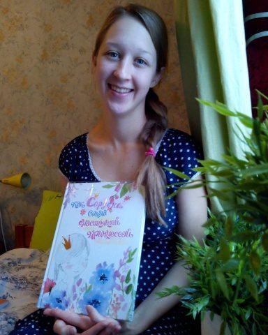 Впечатления Dalingers о книге «Как … стала настоящей принцессой»