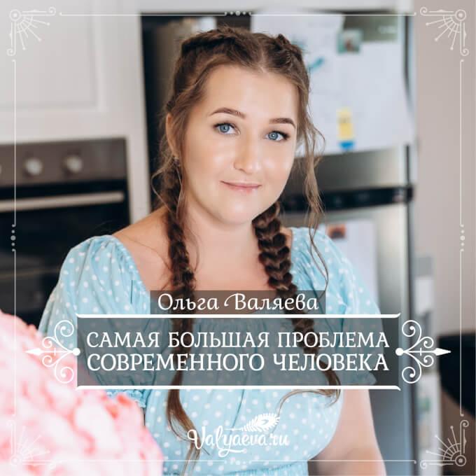 Ольга Валяева - Самая большая проблема современного человека