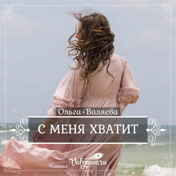 Ольга Валяева - С меня хватит