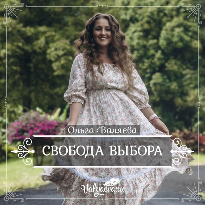 Ольга Валяева - Свобода выбора