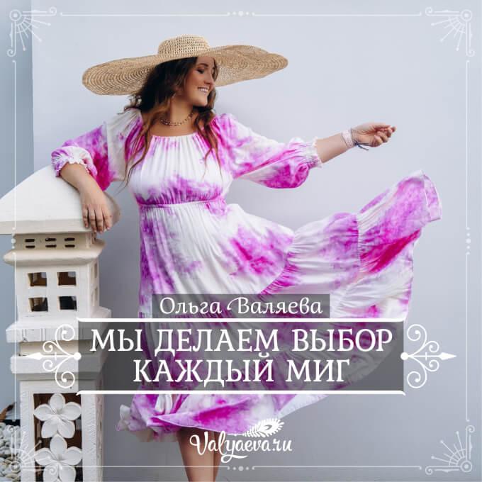 Ольга Валяева - Мы делаем выбор каждый миг