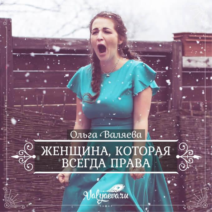 Ольга Валяева - Женщина, которая всегда права