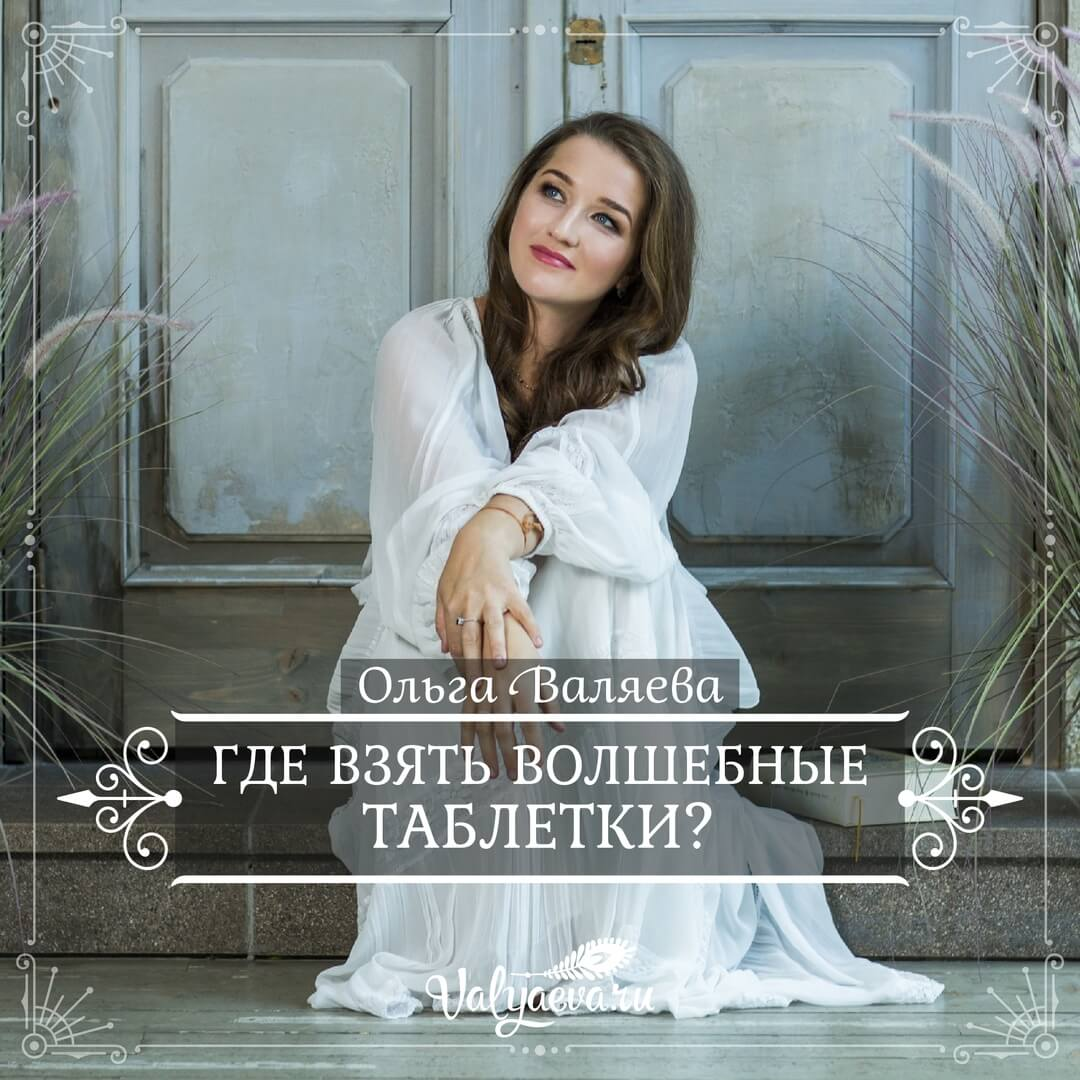 Ольга Валяева - Где взять волшебные таблетки?