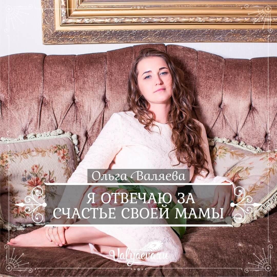 Ольга Валяева - Я отвечаю за счастье своей мамы