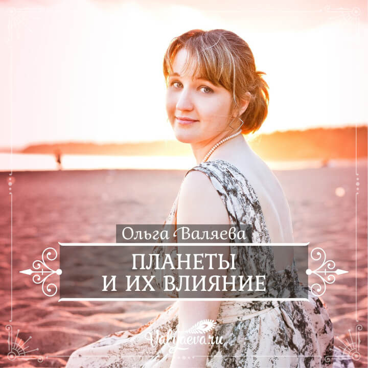 Ольга Валяева - Планеты и их влияние
