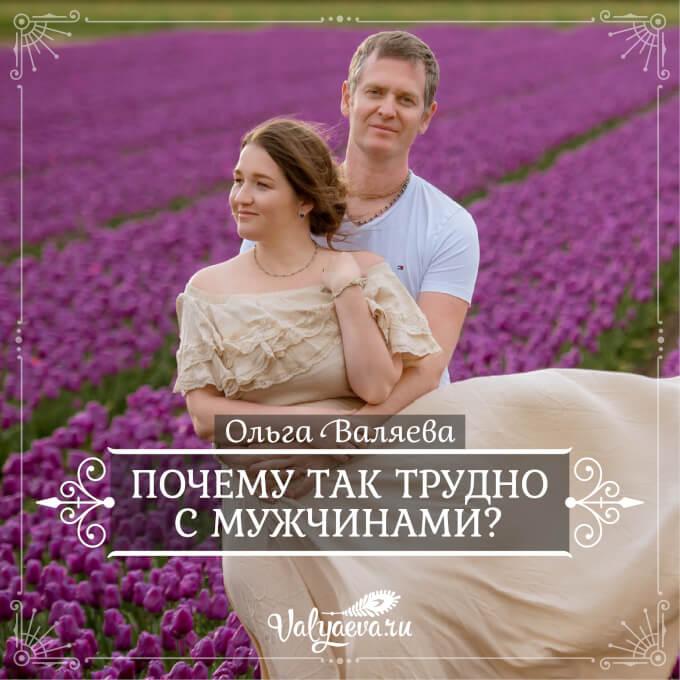 Ольга Валяева - Почему так трудно с мужчинами?