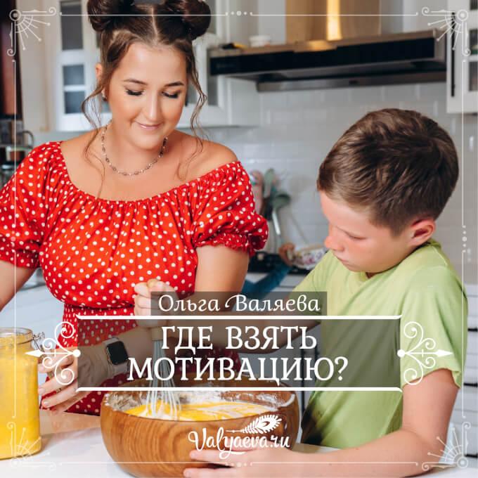 Ольга Валяева - Где взять мотивацию?