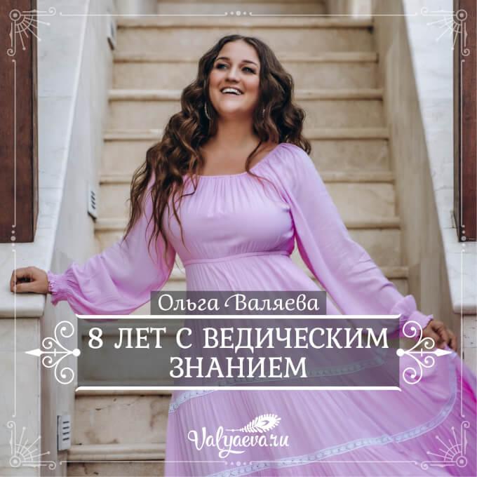 Ольга Валяева - 8 лет с ведическим знанием