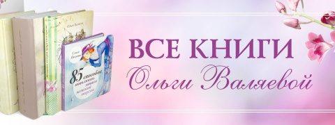 Баннер все книги Ольги Валяевой