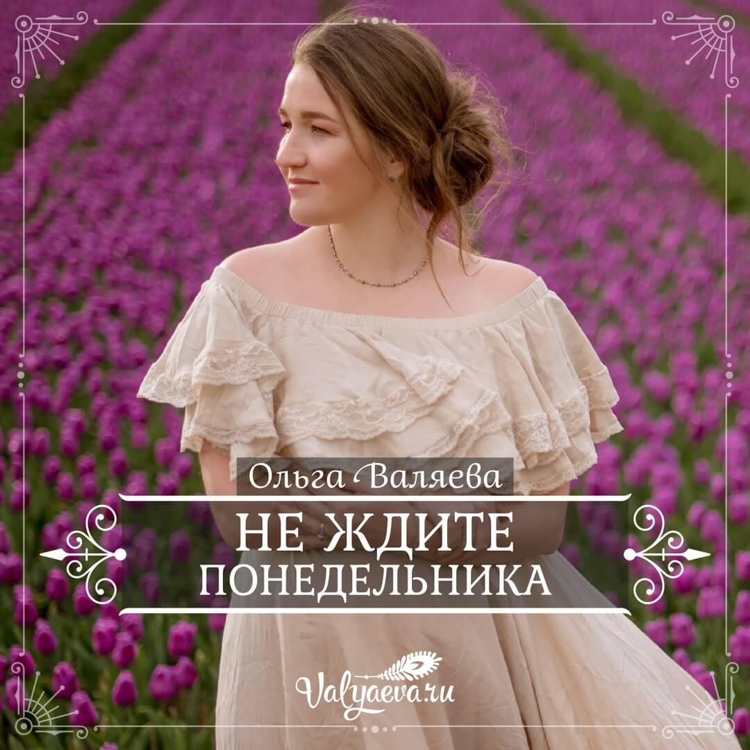 Ольга Валяева - Не ждите понедельника