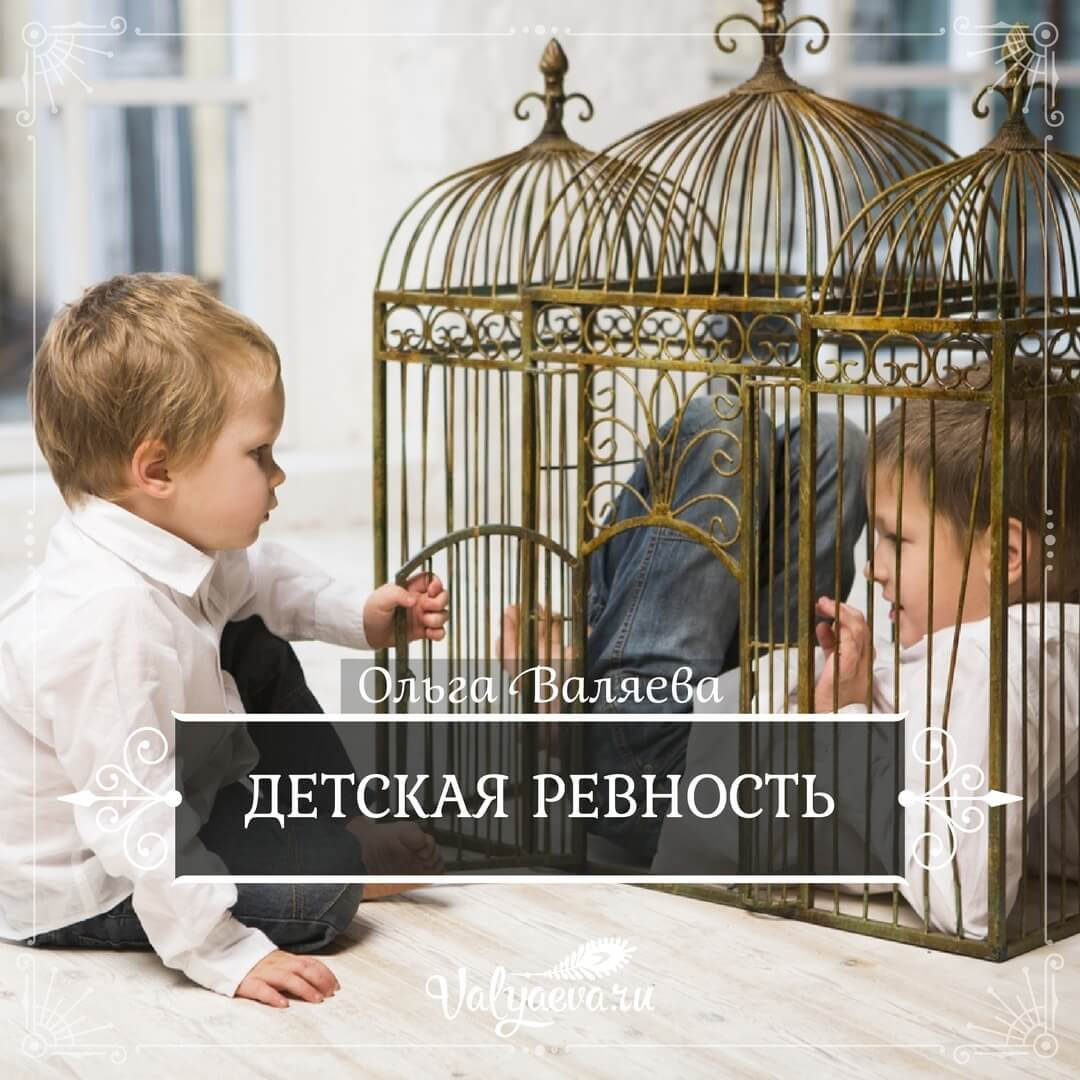 Ольга Валяева - Детская ревность