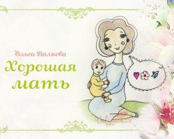 Хорошая мать