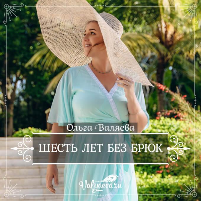 Ольга Валяева - Шесть лет без брюк