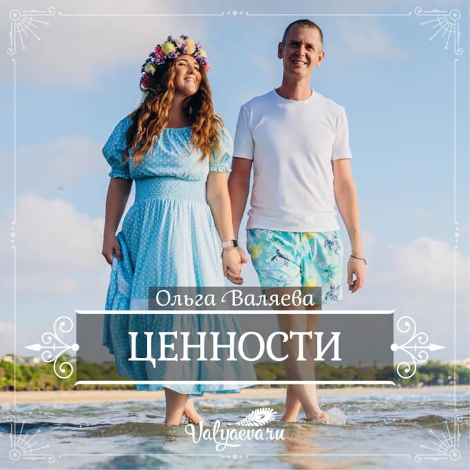 Ольга Валяева - Ценности