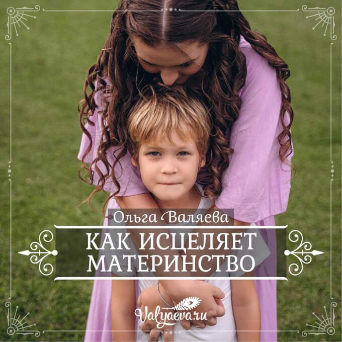 Ольга Валяева - Как исцеляет материнство