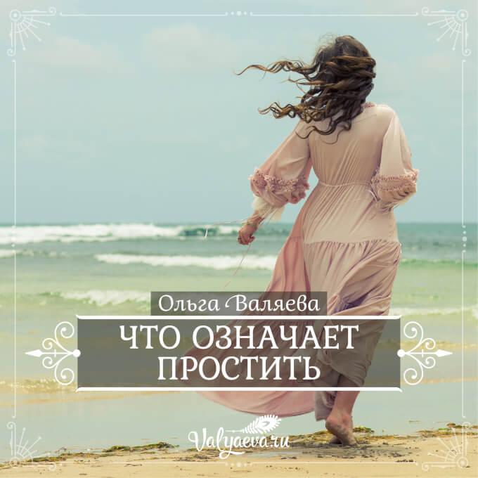 Ольга Валяева - Что означает простить