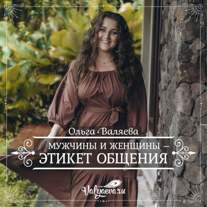 Ольга Валяева - Мужчины и женщины – этикет общения