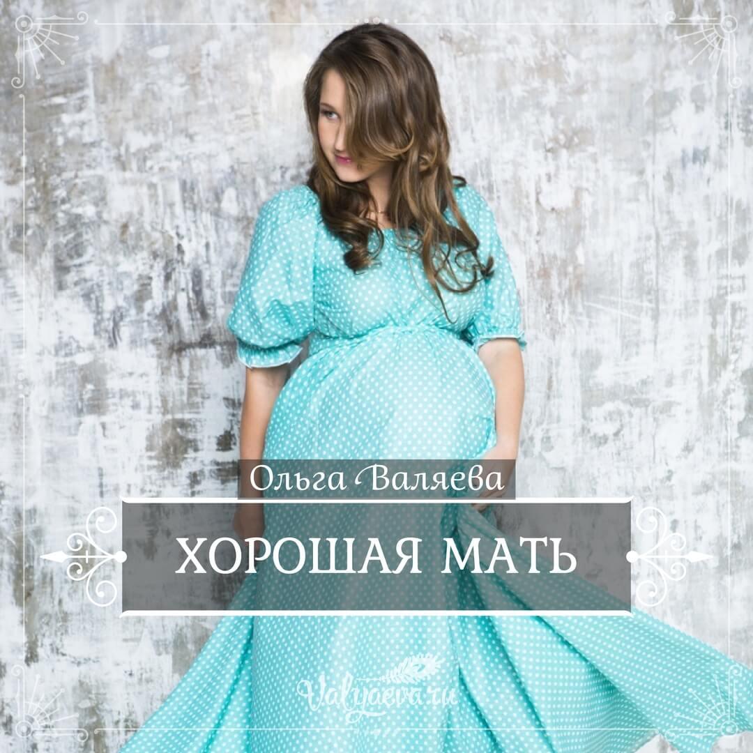 Ольга Валяева - Хорошая мать
