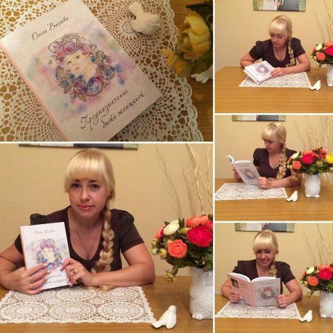 Анастасия о книгах Ольги и своем новом пути