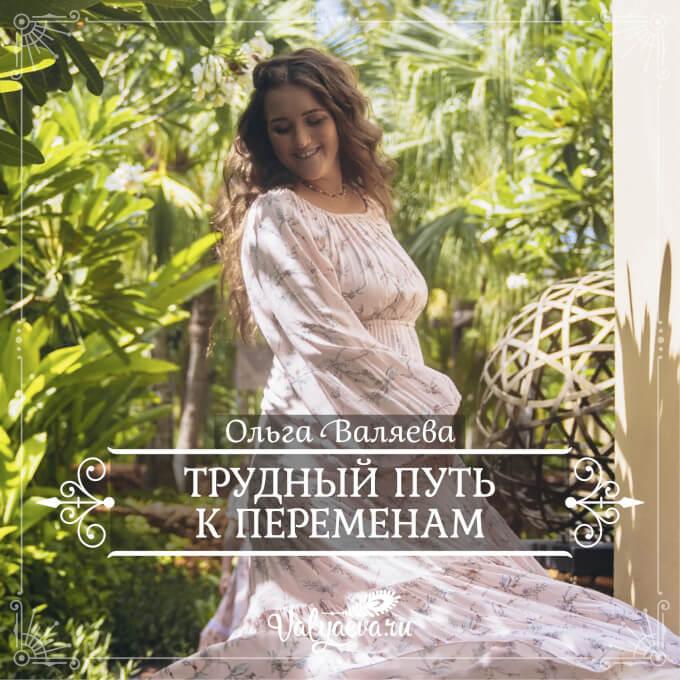 Ольга Валяева - Трудный путь к переменам
