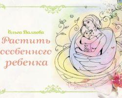 Растить особенного ребенка