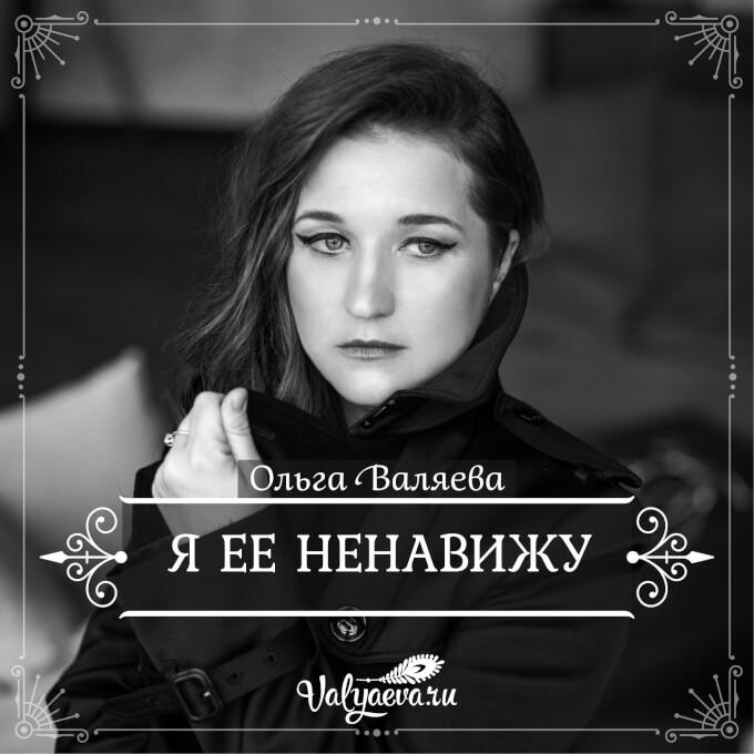 Ольга Валяева - Я ее ненавижу