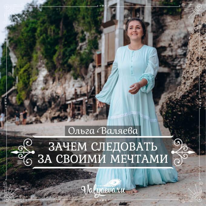 Ольга Валяева - Зачем следовать за своими мечтами