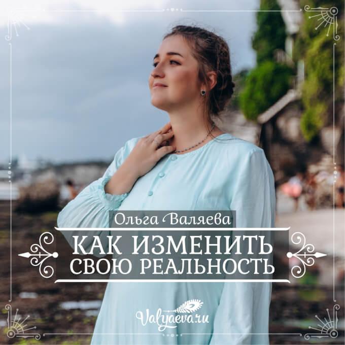 Ольга Валяева - Как изменить свою реальность