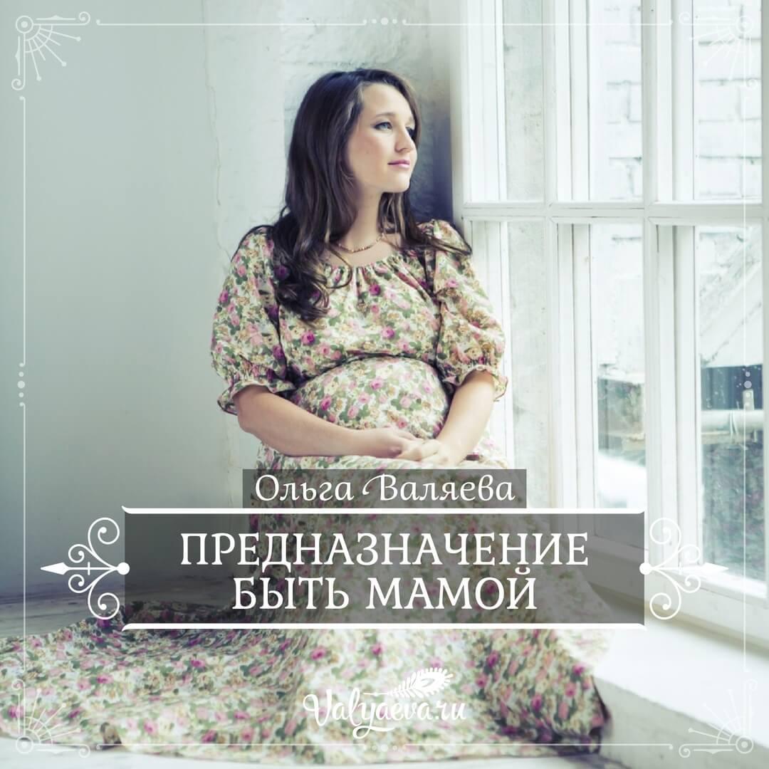 Ольга Валяева - Предназначение быть мамой