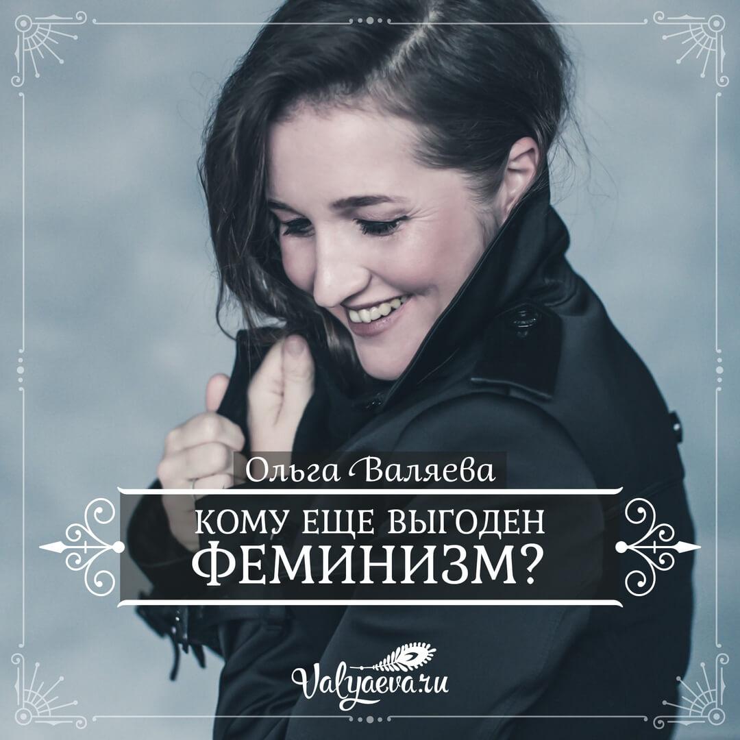 Ольга Валяева - Кому еще выгоден феминизм?