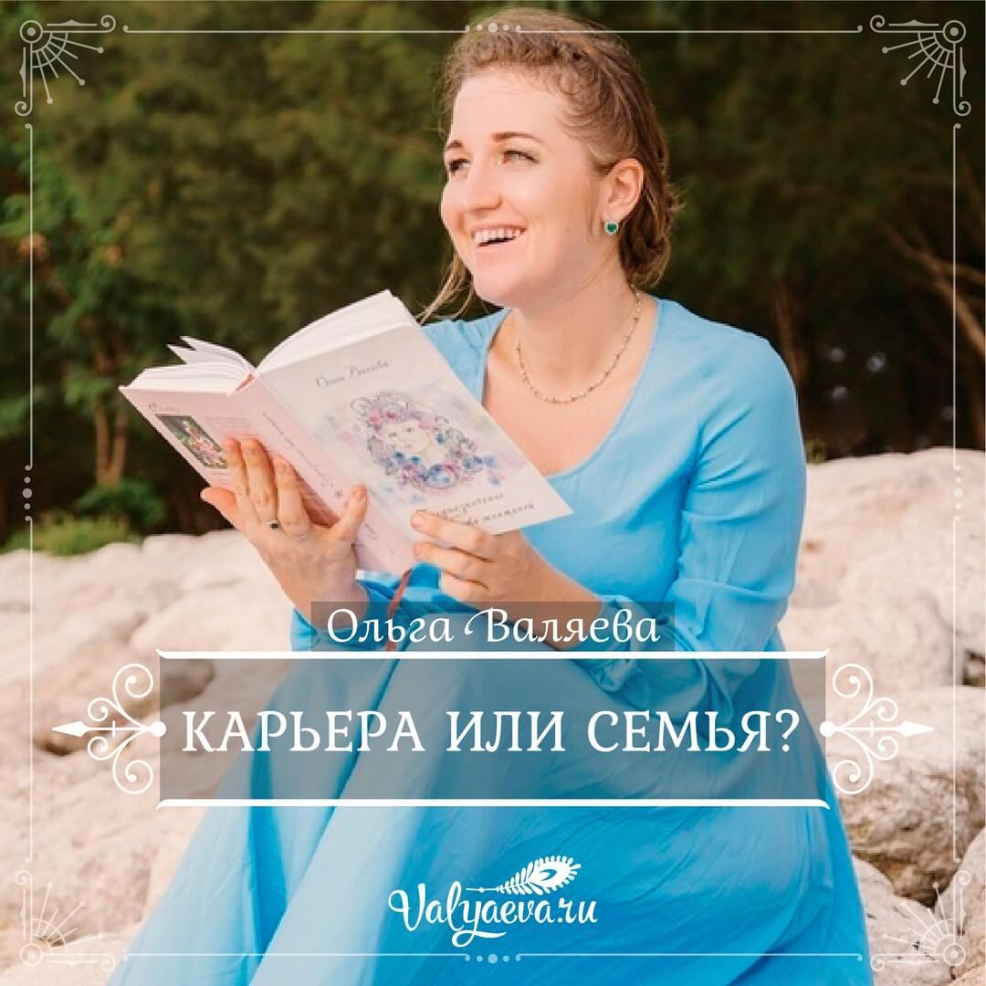 Ольга Валяева - Карьера или семья?