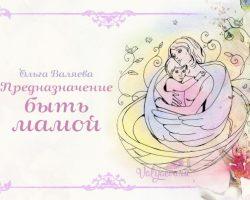 Предназначение быть мамой