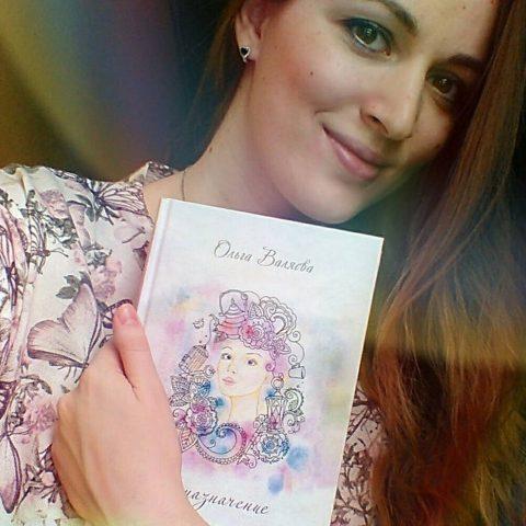 Наталья о книгах и волшебнице Ольге Валяевой