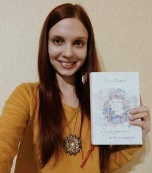 Яна о главной женской настольной книге