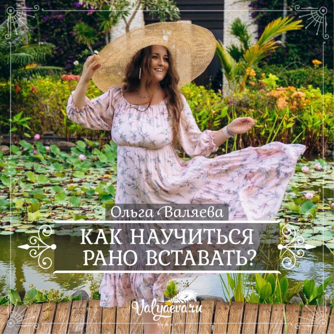 Ольга Валяева - Как научиться рано вставать?