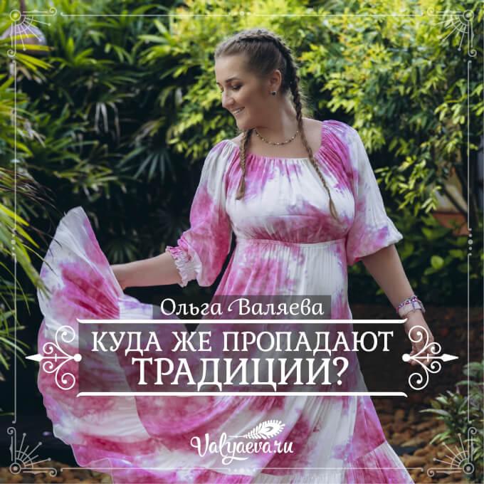 Ольга Валяева - Куда же пропадают традиции?