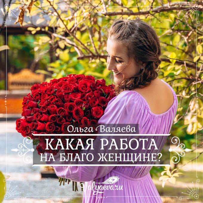 Ольга Валяева - Какая работа на благо женщине?