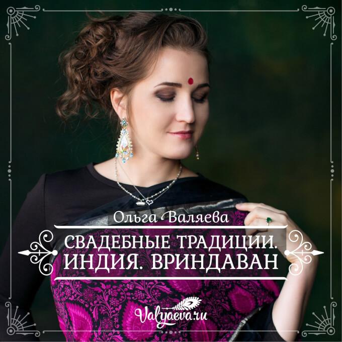 Ольга Валяева - Свадебные традиции. Индия. Вриндаван.