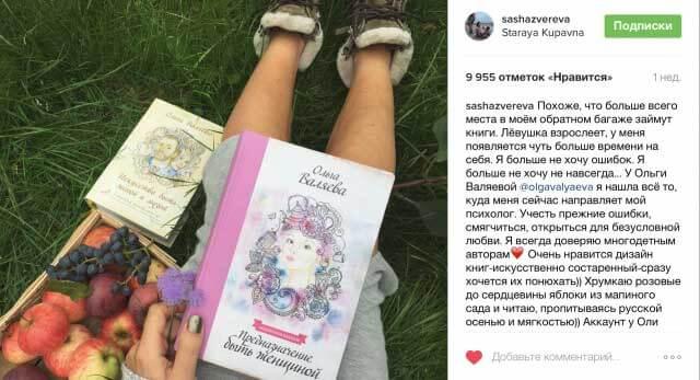 Саша Зверева о книгах Ольги Валяевой