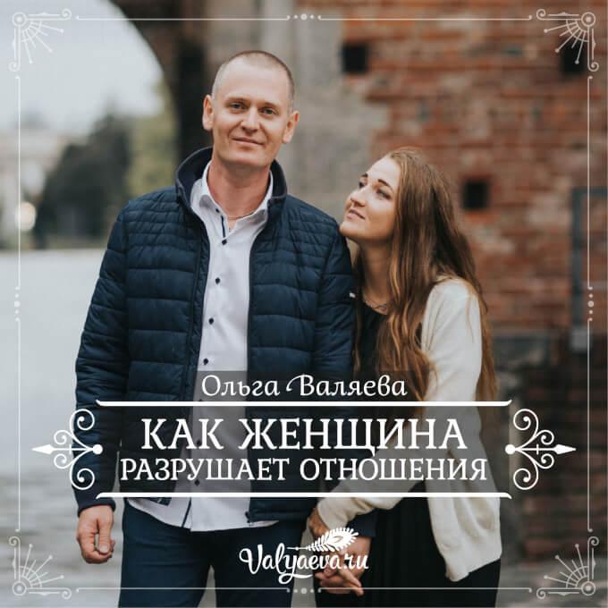 Ольга Валяева - Как женщина разрушает отношения