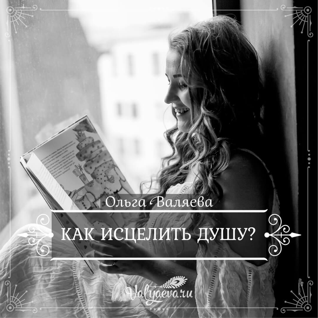 Ольга Валяева - Как исцелить душу?