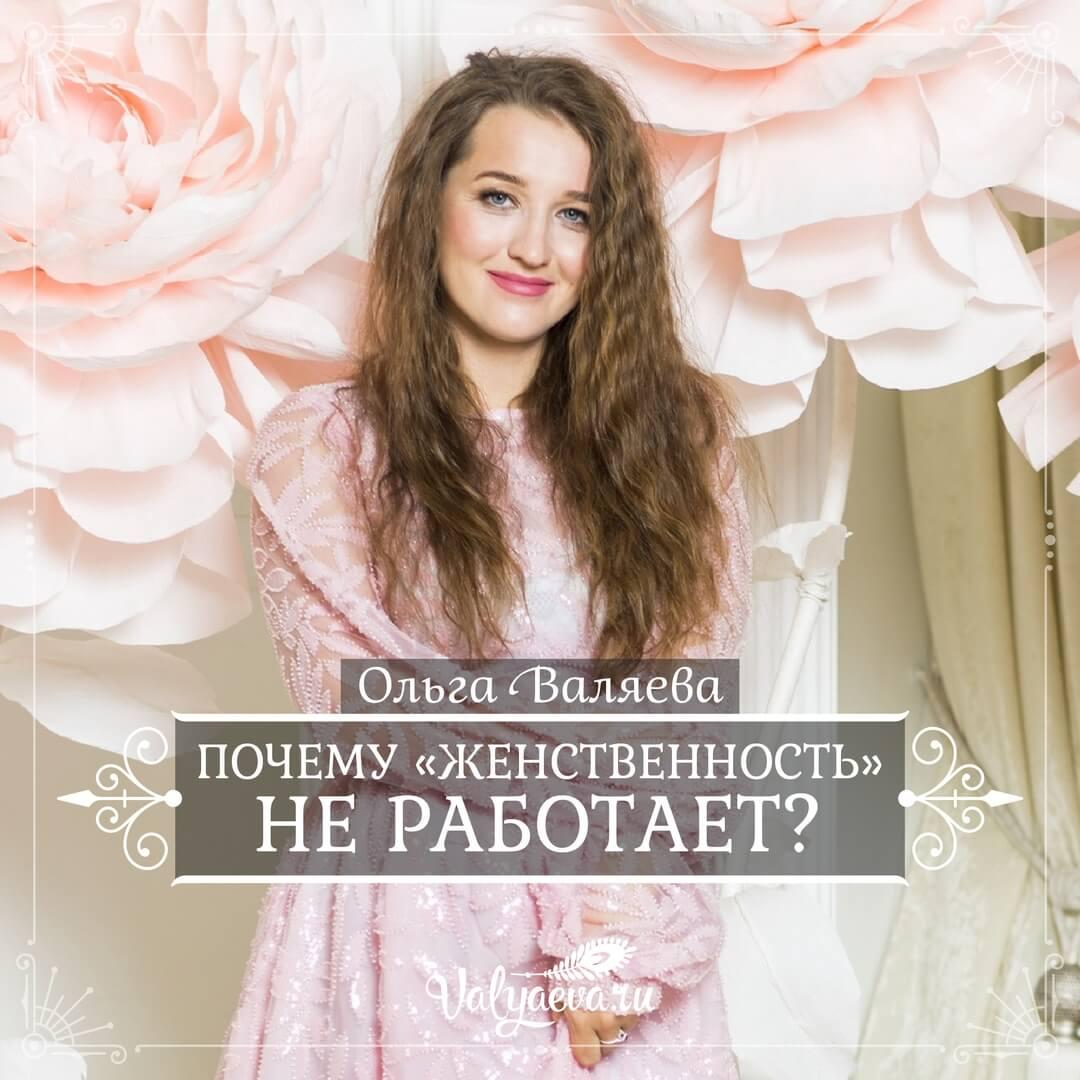 Ольга Валяева - Почему «женственность» не работает?
