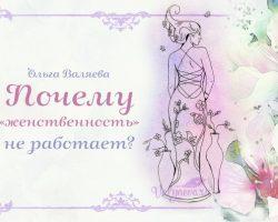 Почему «женственность» не работает?
